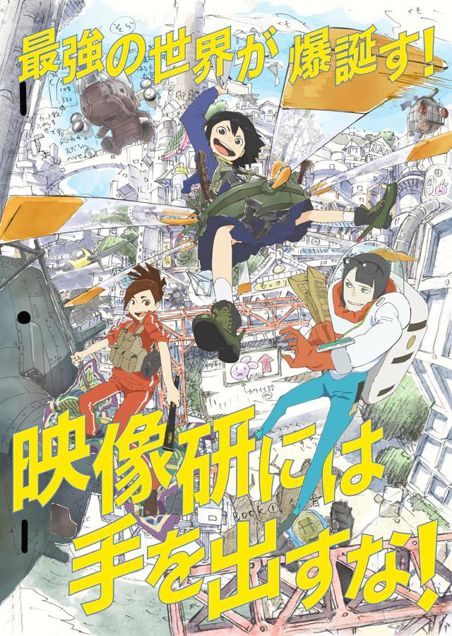 汤浅政明执导,TV动画《别对映像研出手!》主视觉图公开,2020年1月5日开播- ACG17.COM