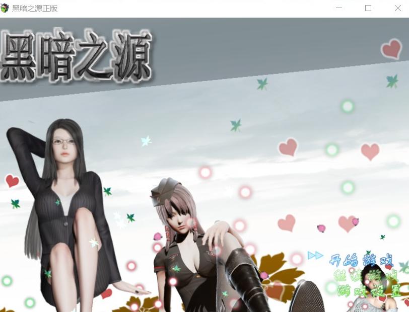 黑暗之源 Ver0.8 最新电脑PC加安卓重制中文作弊版,有全CG