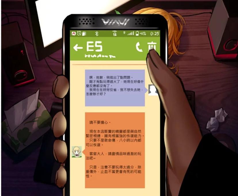 网购小精灵 通販エルフ 电脑DL正式版,全中文漫画