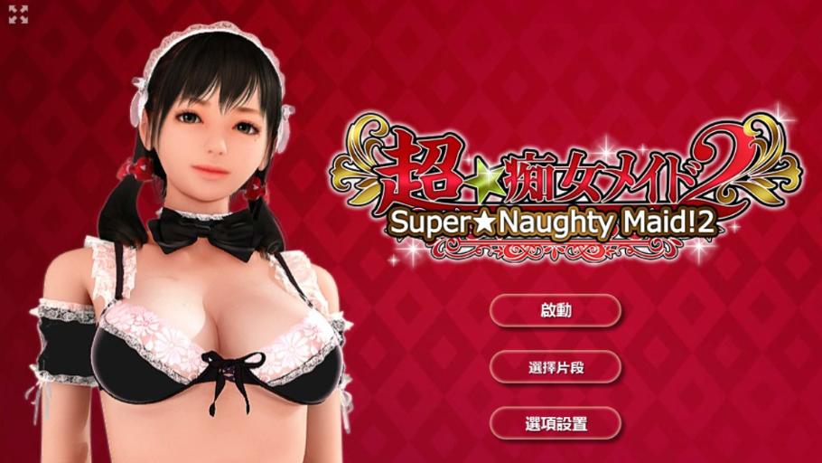 超痴★女妹抖2 PC新汉化版,3D互动超精美画面