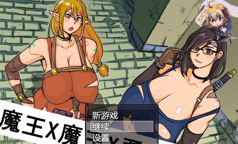 魔王X魔王X勇者X魔王!完整精翻新汉化PC版